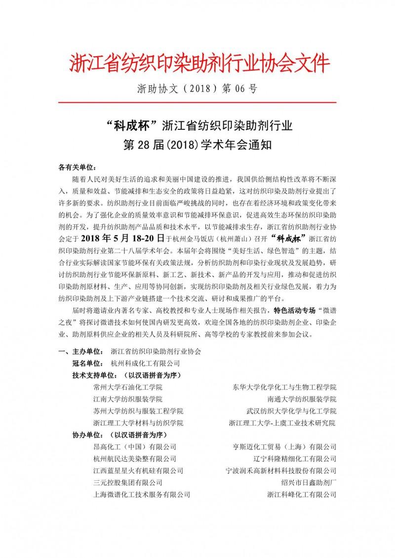 第28届浙江省纺织助剂年会通知(印刷)4-18_1_1