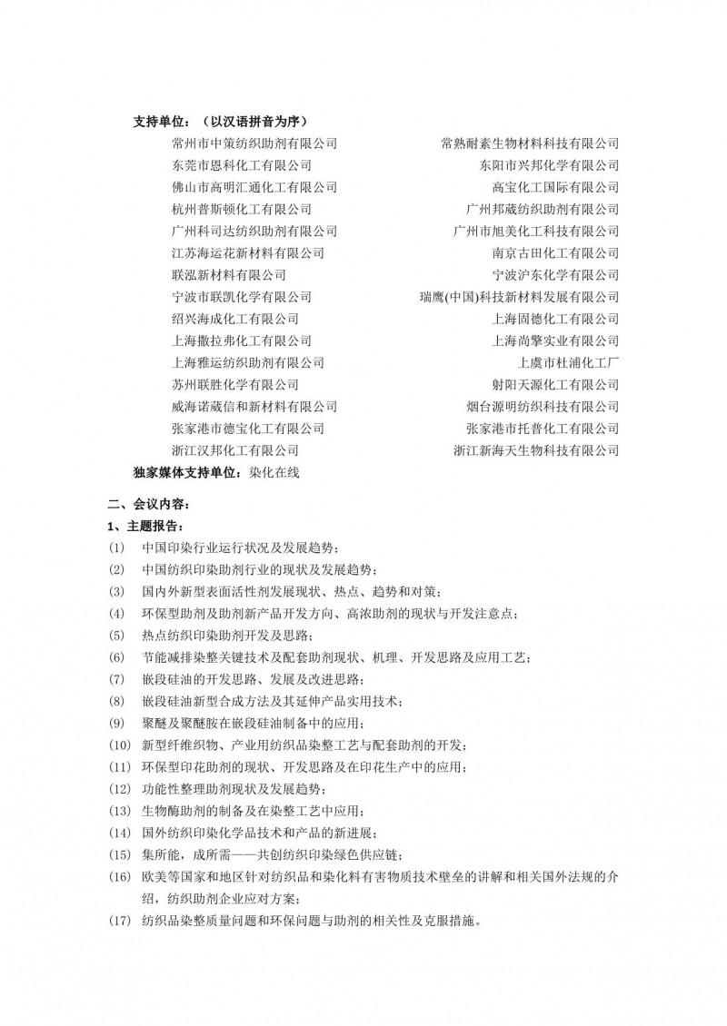 第28届浙江省纺织助剂年会通知(印刷)4-18_2_1