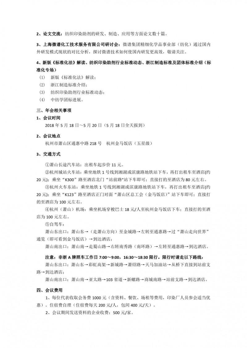 第28届浙江省纺织助剂年会通知(印刷)4-18_3_1