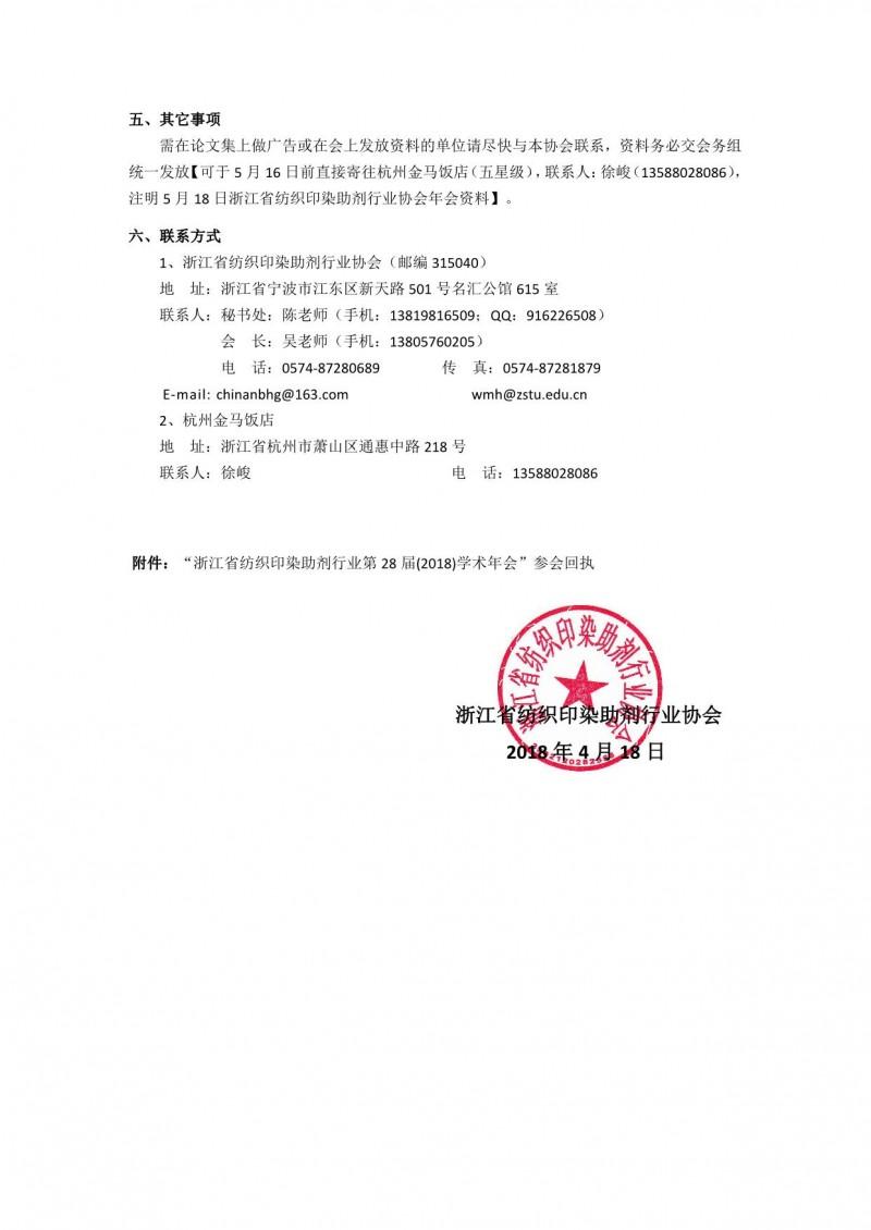 第28届浙江省纺织助剂年会通知(印刷)4-18_4_1