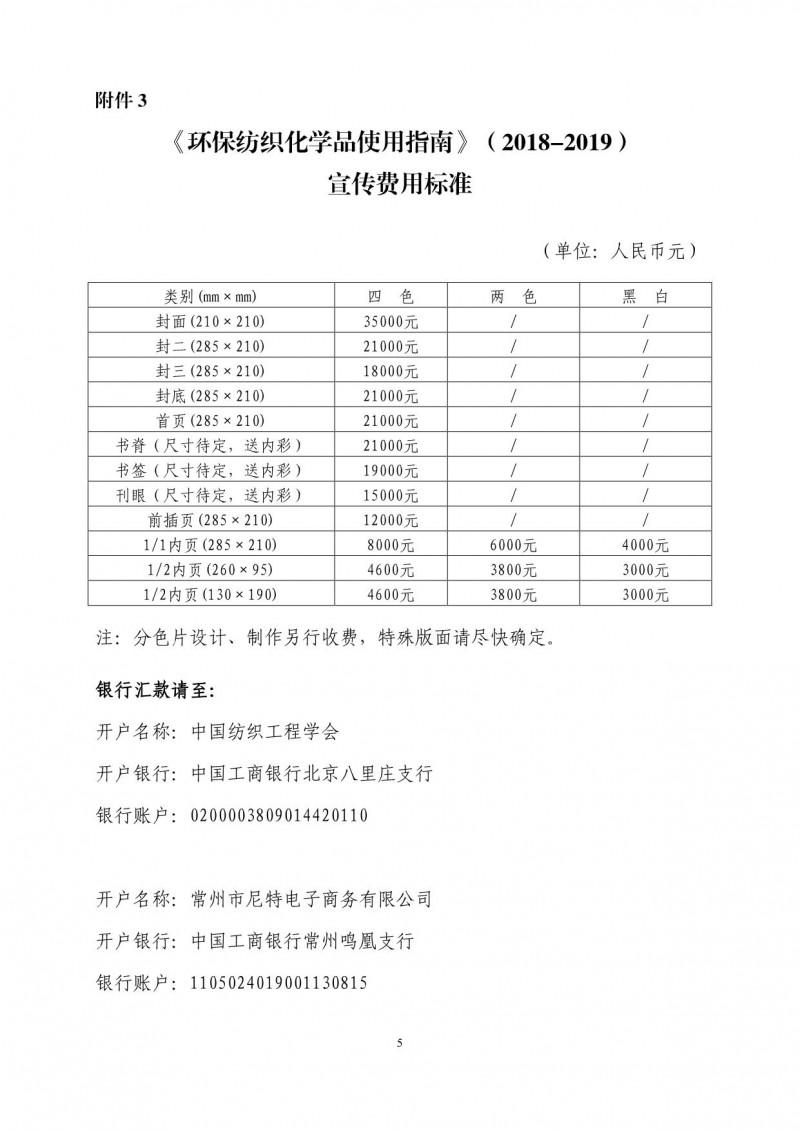 关于征集2018-2019纺织化学品行业环保新产品使用指南的通知_5_1
