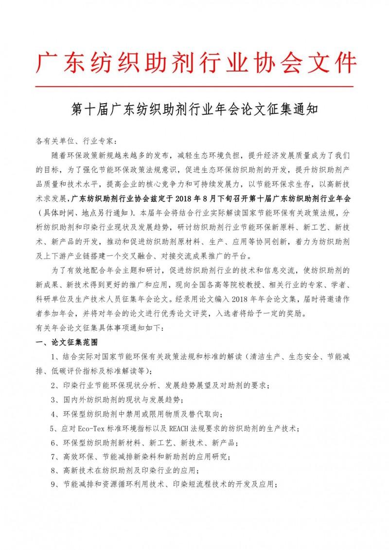 第十届广东纺织助剂行业年会论文征集通知_1