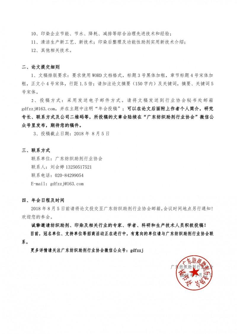 第十届广东纺织助剂行业年会论文征集通知_2