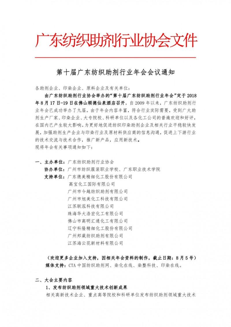 第十届广东纺织助剂行业年会会议通知_1
