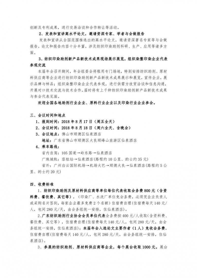第十届广东纺织助剂行业年会会议通知_2