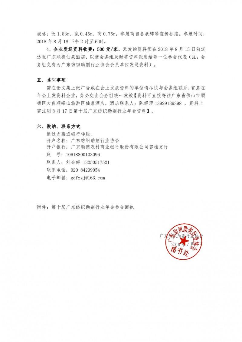 第十届广东纺织助剂行业年会会议通知_3