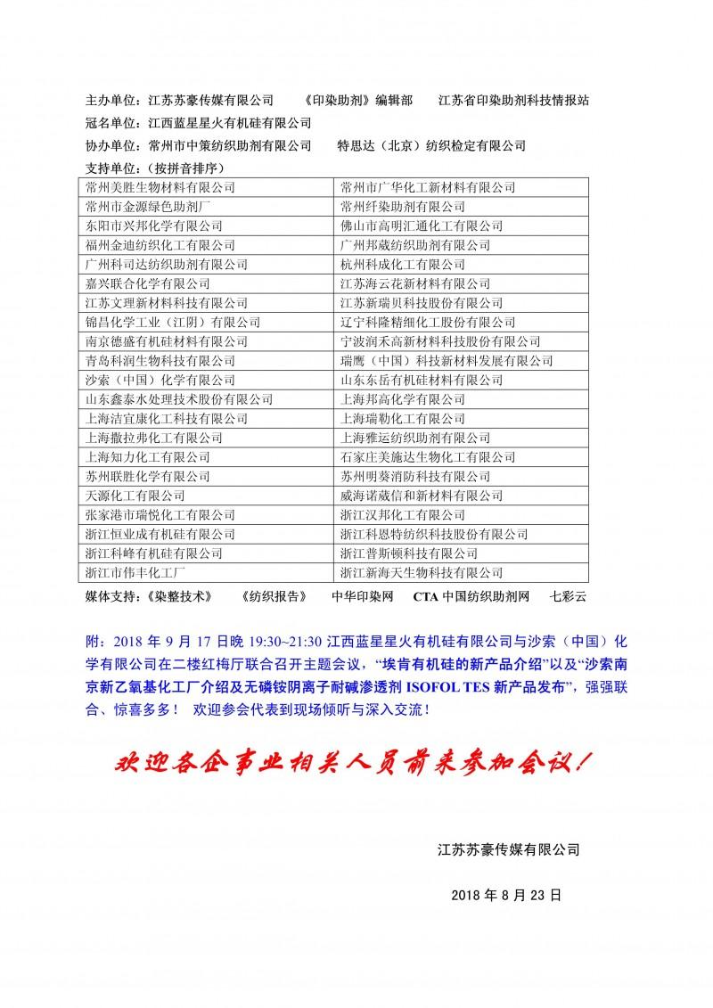34届年会通知(定稿)_2