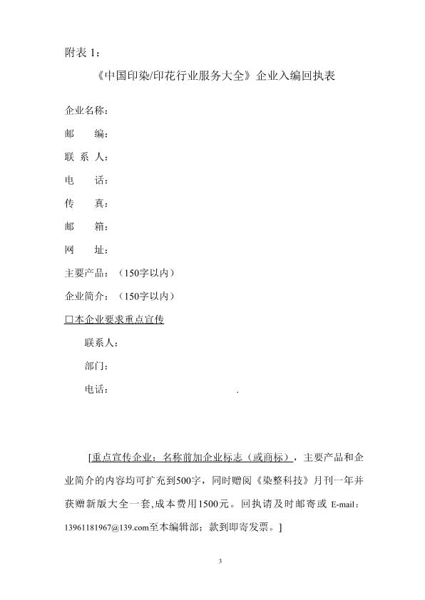 2019-2020 印花、印染大全  通知_3_1