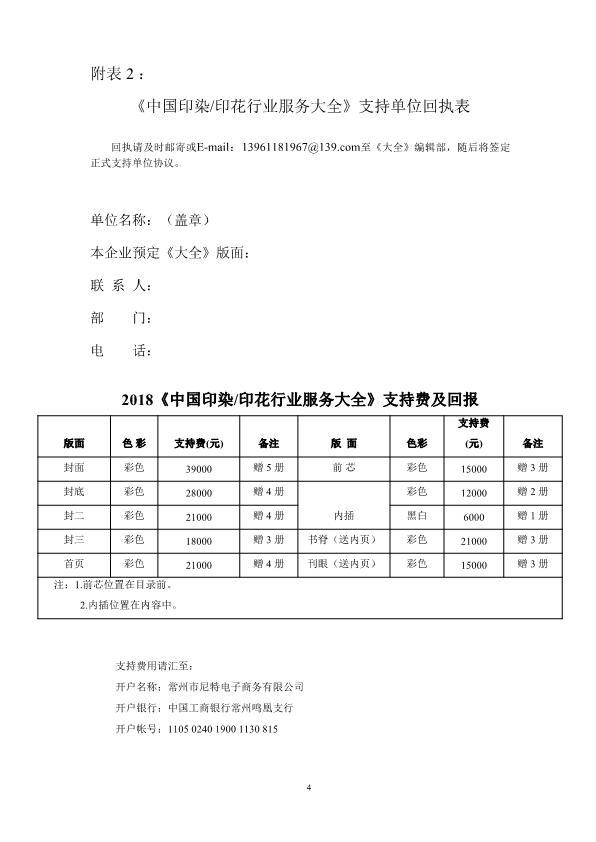 2019-2020 印花、印染大全  通知_4_1