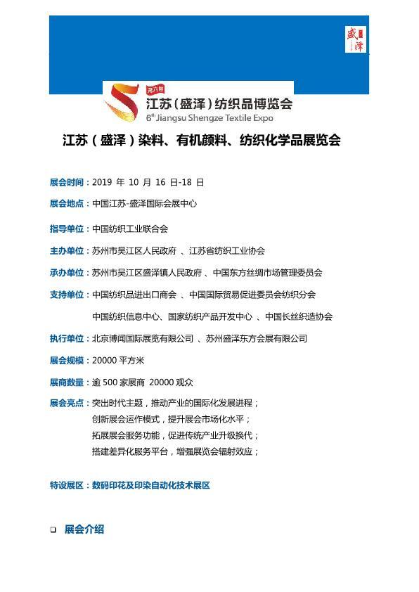 江苏(盛泽)国际染料、有机颜料、纺织化学品展(1)(2)_1