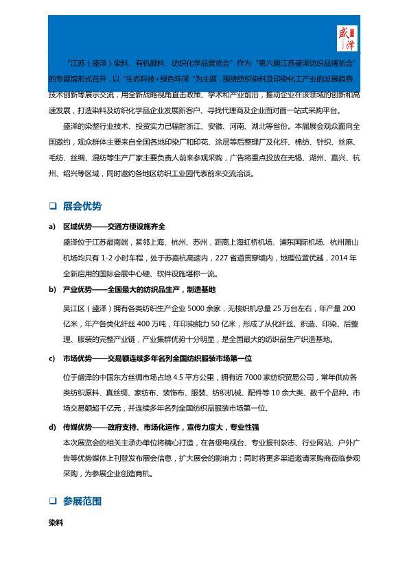 江苏(盛泽)国际染料、有机颜料、纺织化学品展(1)(2)_2