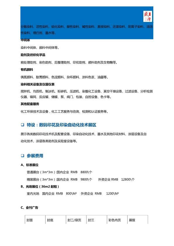 江苏(盛泽)国际染料、有机颜料、纺织化学品展(1)(2)_3