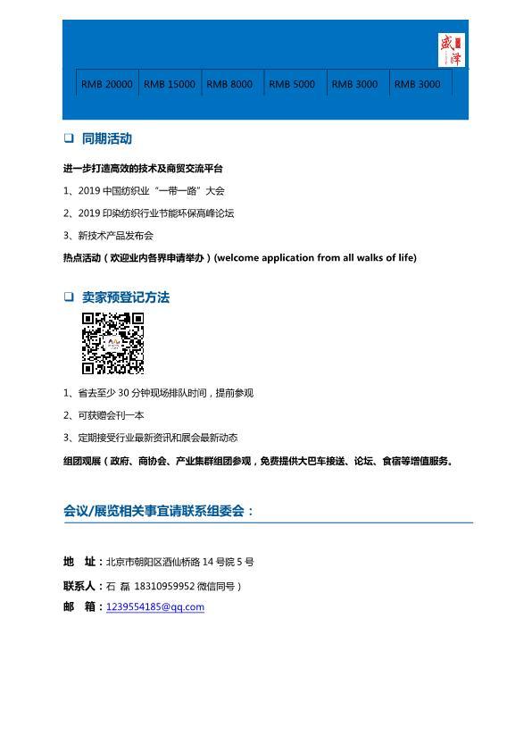 江苏(盛泽)国际染料、有机颜料、纺织化学品展(1)(2)_4