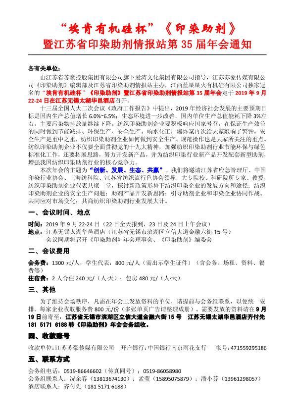 35届年会通知正式通知0815(1)(1)_1