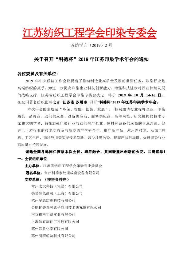 2019年江苏印染学术年会通知8.28_1