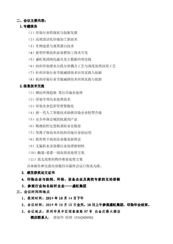 2019年江苏印染学术年会通知8.28_2