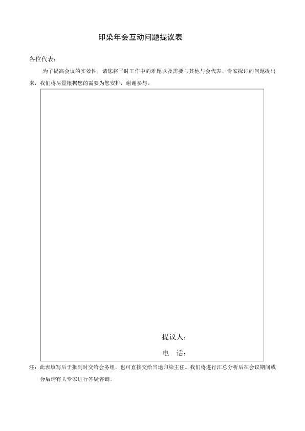 2019年江苏印染学术年会通知8.28_5