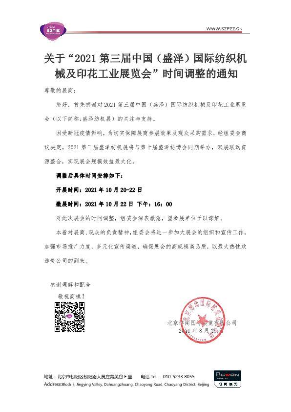 2021盛泽纺机展时间调整通知__1